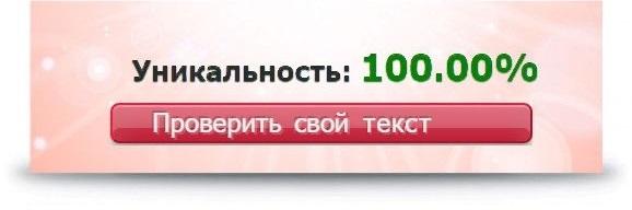 unikalnost-besplatno