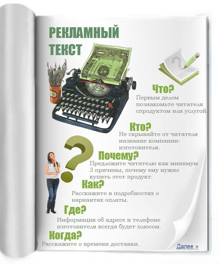 Рекламный текст как писать? Пример продающей статьи