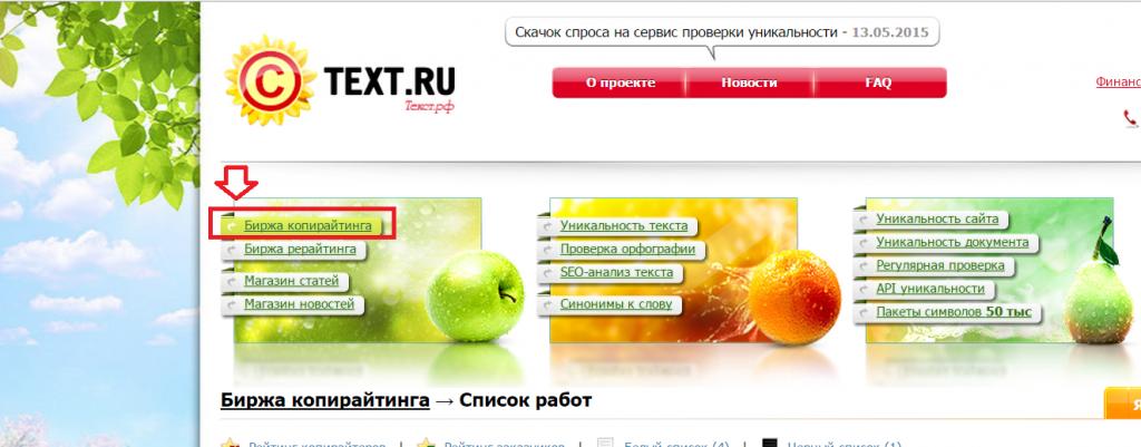 Заработок на text.ru