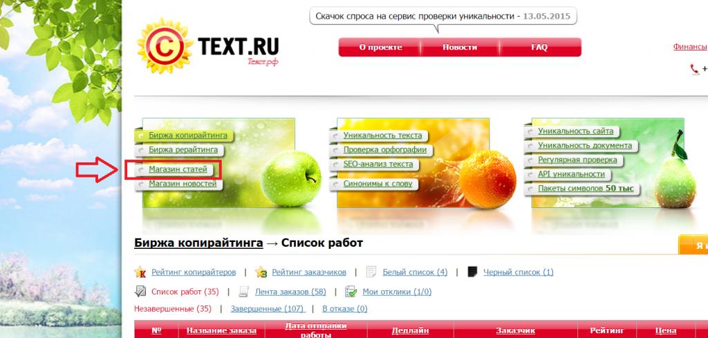 Продавать статьи на text.ru