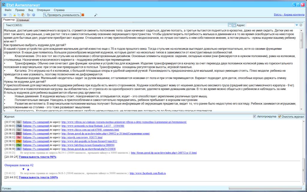 Пример результата проверки Etxt