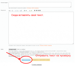 текст работы отправляем etxt