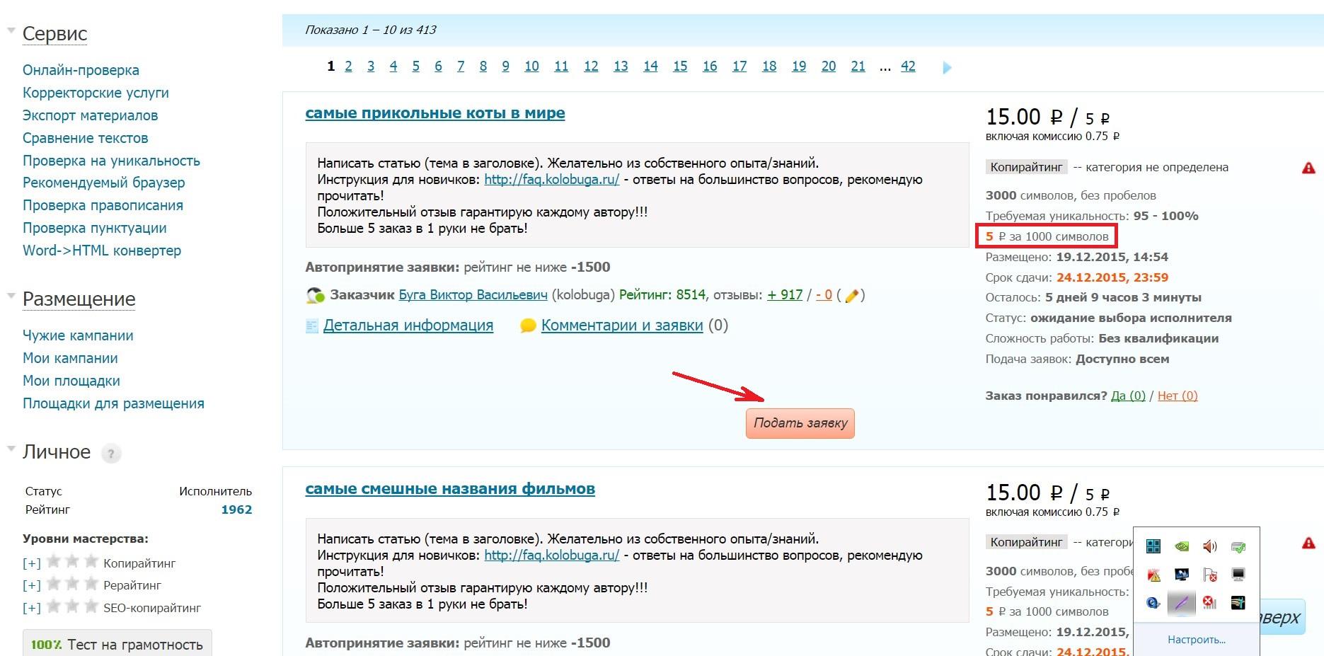 etxt биржа копирайтинга перечень заказов список оплата за рерайт статьи - рерайтинг автопринятие заявки