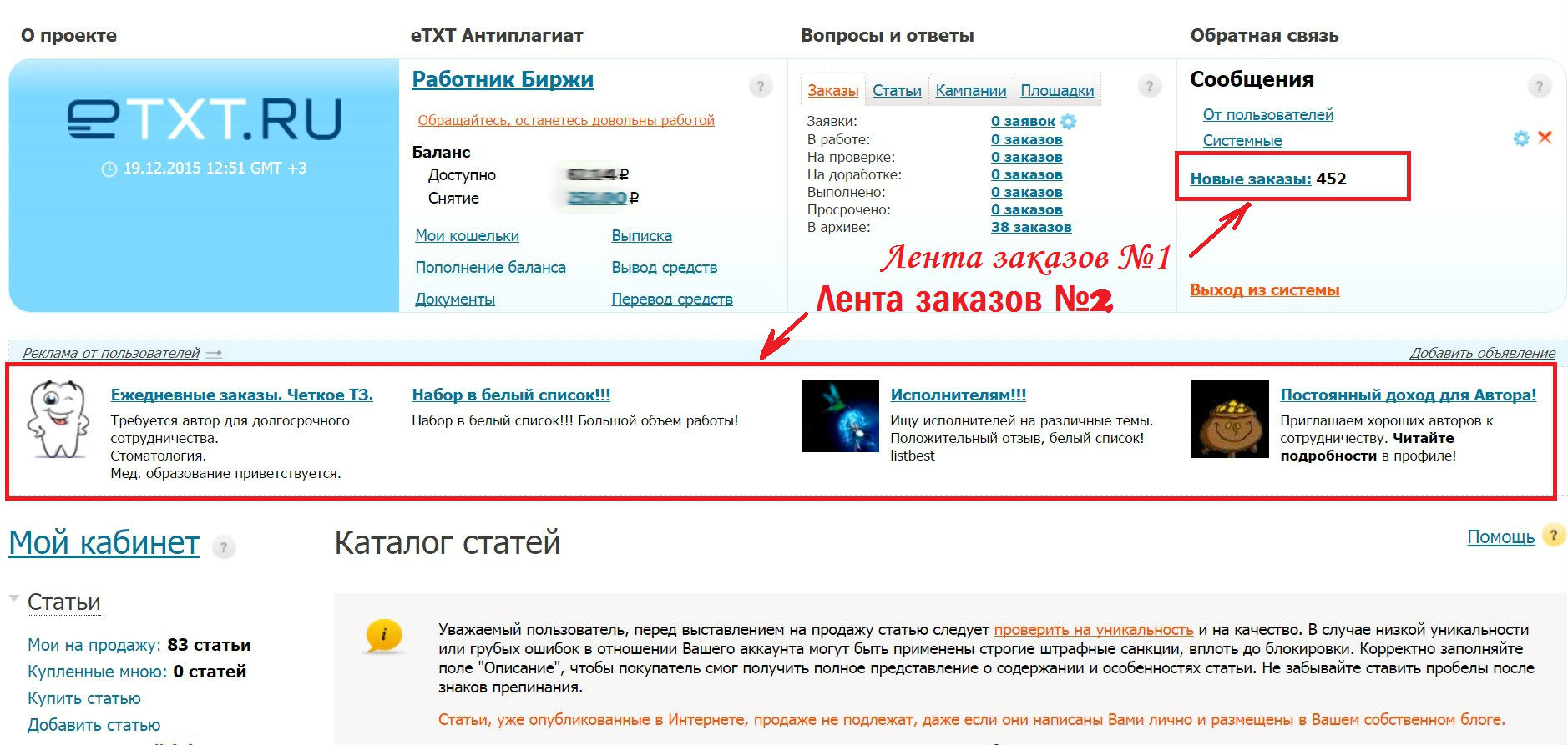 etxt-skrin-zakazi