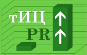 тИЦ и PR