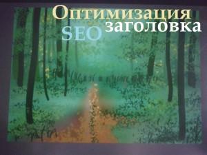 SEO-оптимизация заголовка