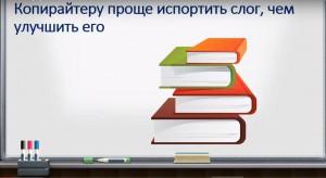 Копирайтинг книги