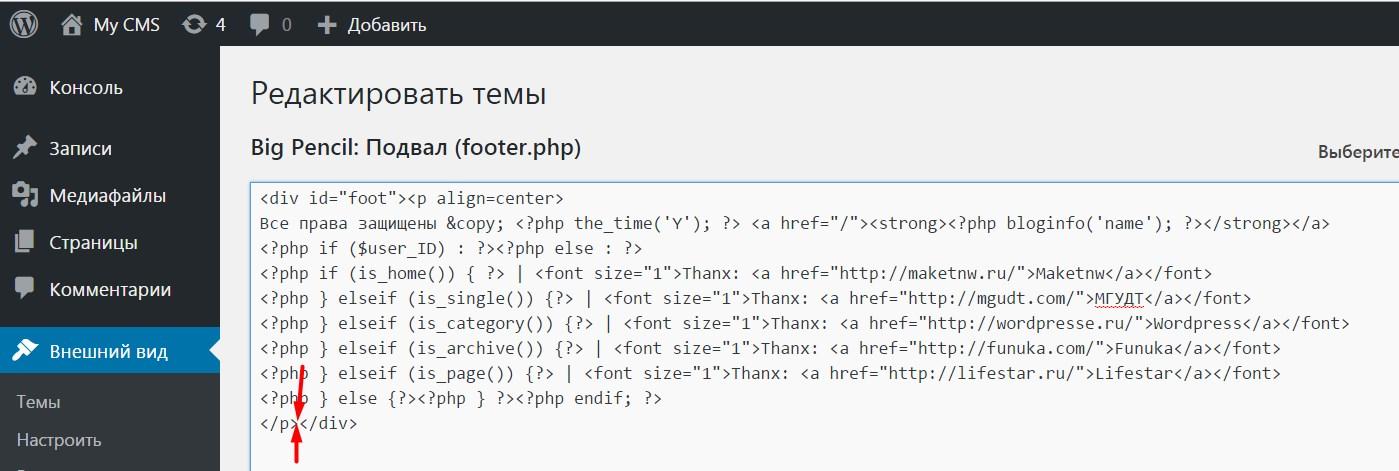 120 Старый код удалять нельзя - он отвечает за внешний вид сайта. Вставим новый код перед последним тегом.