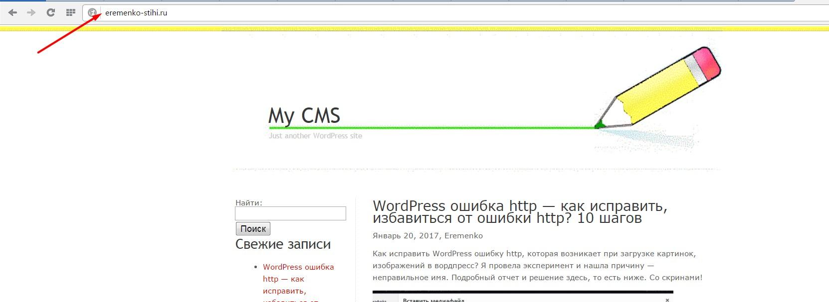122 В строку браузера вводим адрес сайта. Посмотрим на результат!