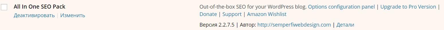 128 Для справки - это самый известный плагин для SEO-оптимизации вашего сайта.