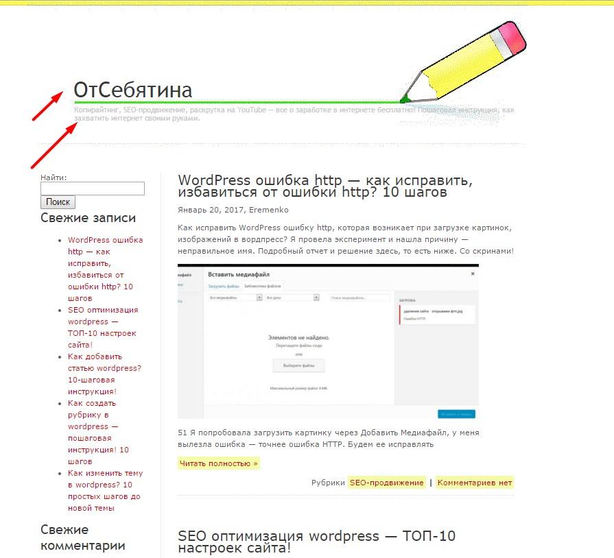 144 И вот оно - сайт с нашими названиями.