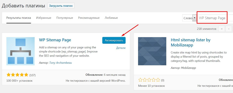 218 Устанавливаем WP Sitemap Page - плагин карты сайта.