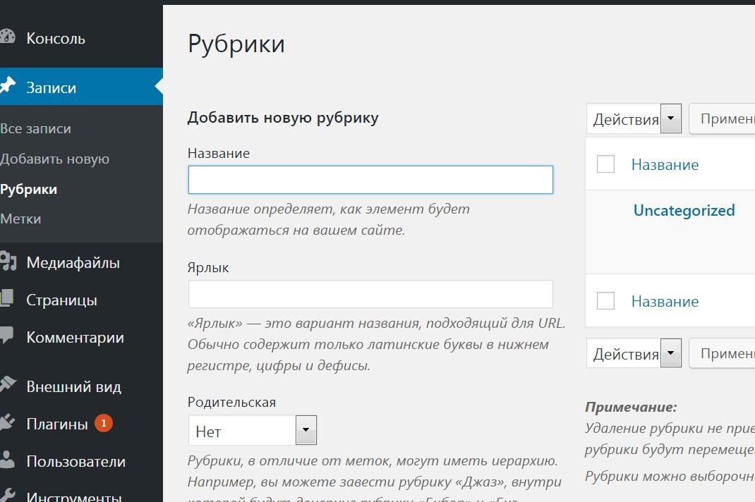 27 добавляем категории - пишем тему на русском и на английском