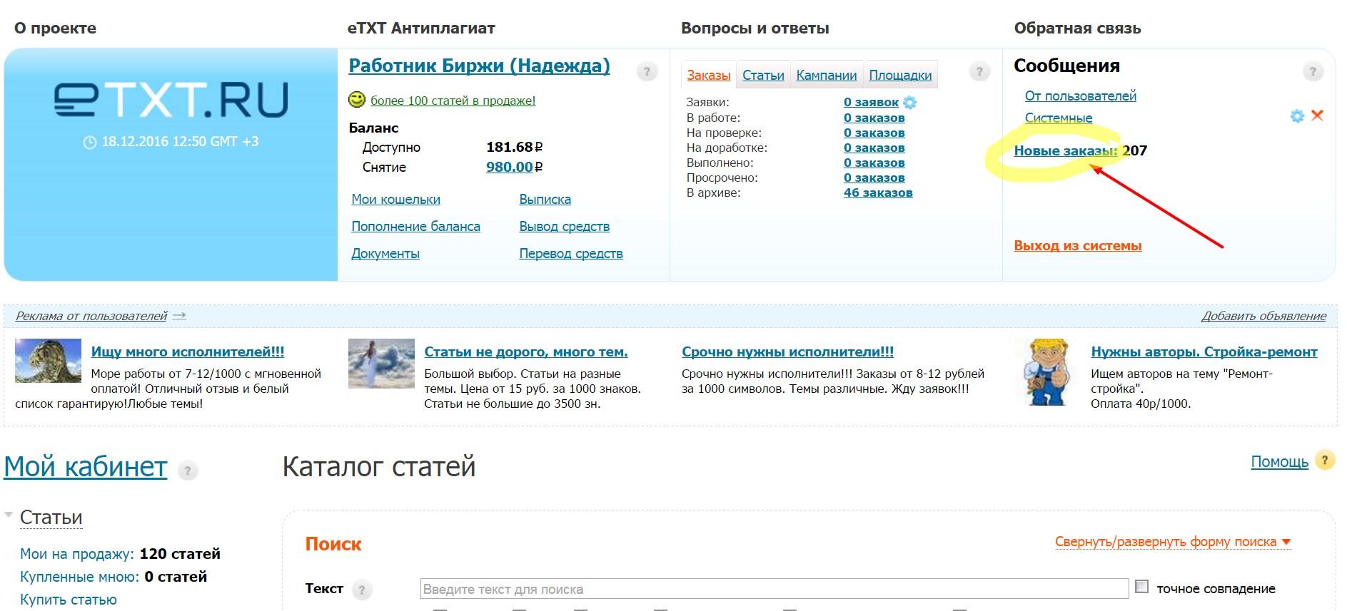 """Ссылка """"новые заказы"""" откроет список всех заказов е-txt"""