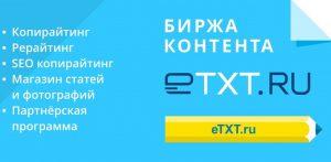 Как зарегистрироваться на etxt