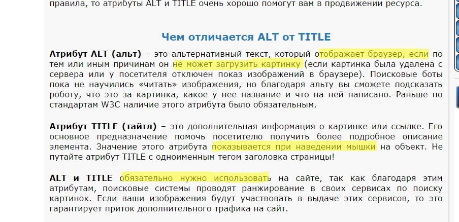 102 Сайт SEO-for-Ucoz говорит, что и то и другое должно быть заполненным. Вопрос лишь в том, плохо ли, если заполнено все одинаково.