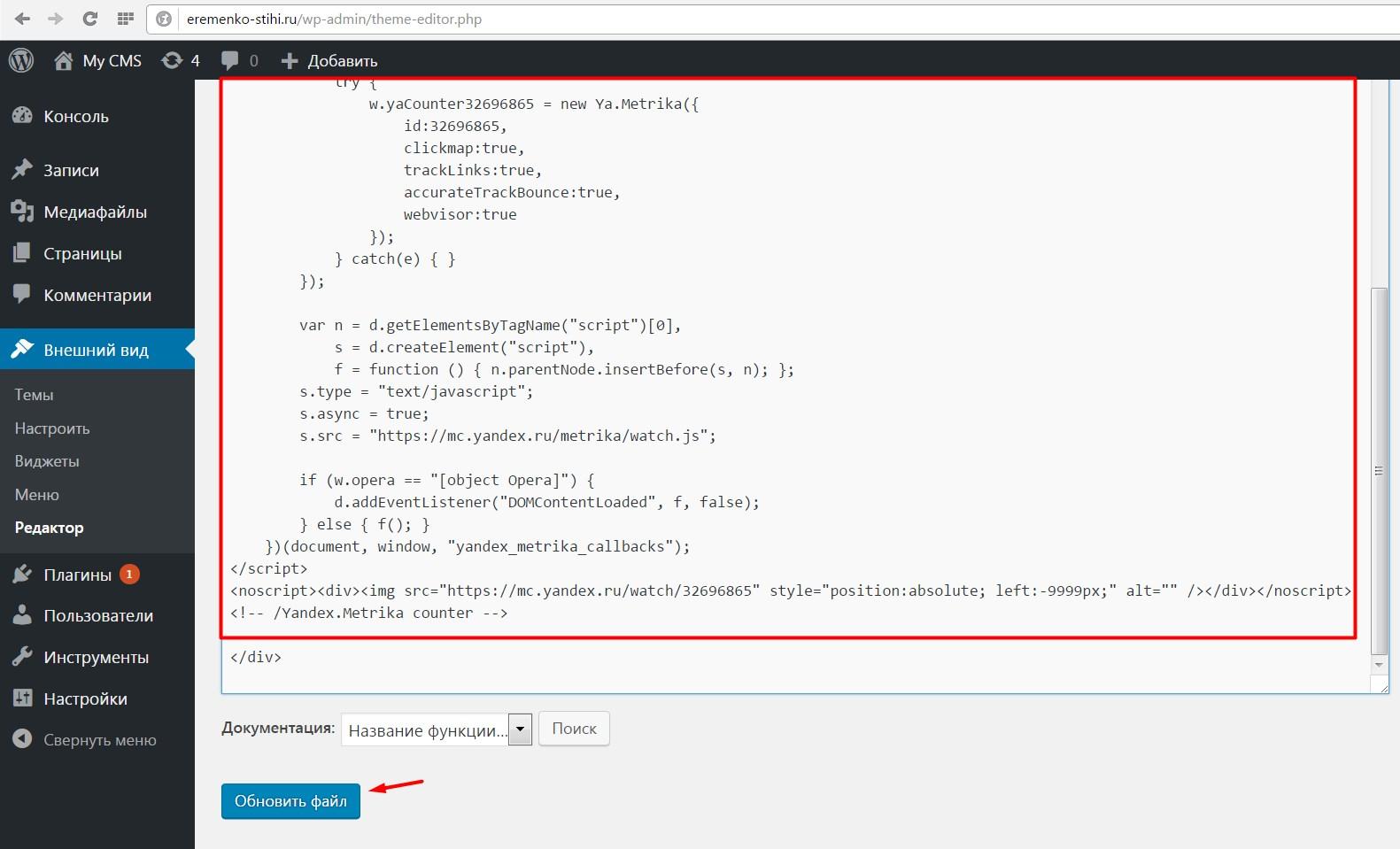 121 Вот так будет выглядеть код, вставленный перед последним div. Нажимаем Обновить файл, чтобы изменения вступили в силу.