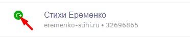 125 Теперь нажимаем на кружочек Обновить, и он меняется на зеленый. Счетчик подключен, и Яндекс это оценит!