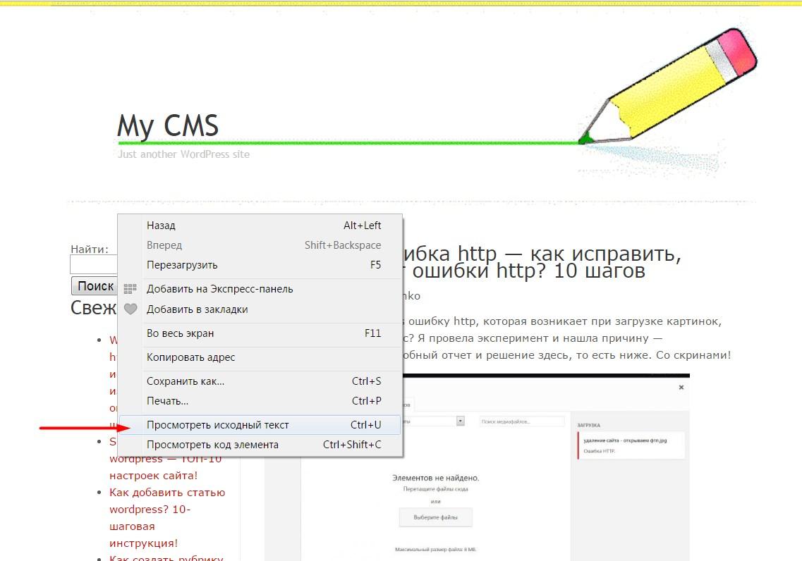 137 Любуемся результатом Хотя нет, результат наш увидят только поисковики. Проверить можно правым кликом мыши и взглядом в исходный код главной страницы.