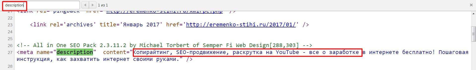 139 Ну а по слову description код нам покажет наше описание, поисковику понравится что у нас есть такое описание