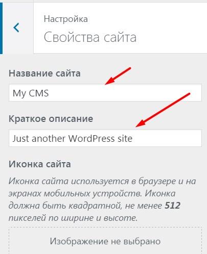 142 Меняем название сайта, описание сайта на свои.