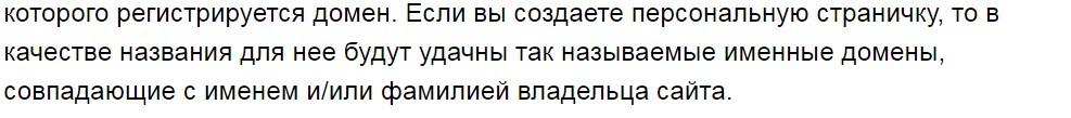 149 А безымянный автор русской статьи пишет, что для личного блога лучше выбрать свое имя.