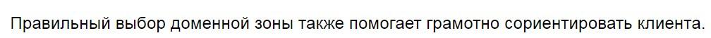 150 При выборе домена для сайта компании - остановитесь на бренде, либо сориентируйте читателя названием отрасли.