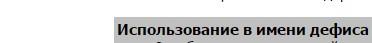 159 Если имя занято - можно придумать другой вариант. Например, добавить - между словами.
