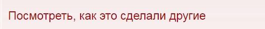 161 Авито.ру, Газета.ру - все это примеры хороших доменных имен. Они благозвучны. Есть также сайт артЛебедев.ру - тут вообще на бис Домен говорит и о человеке, и о роде деятельности.