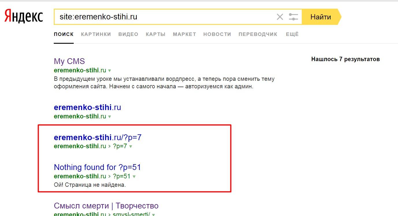 210 Чтобы Яндекс не пестрил всякими мусорными страницами, ему нужно закрыть к ним доступ. Делается это посредством Robots.txt