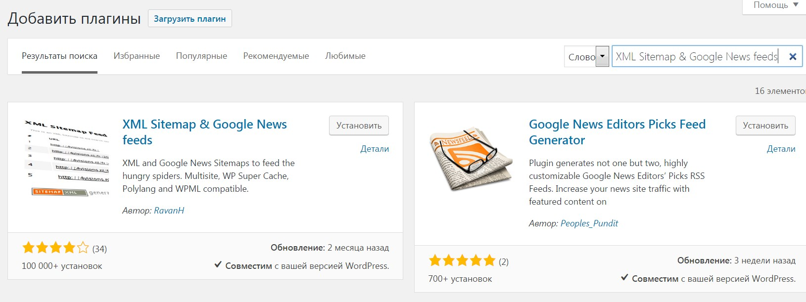 225 Я пользуюсь плагином XML Sitemap & Google News feeds
