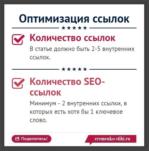 250 Как SEO-оптимизировать ссылки - инфографика