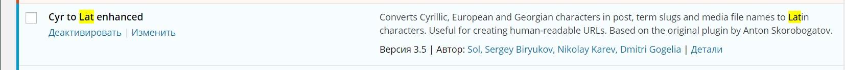 40 - для справки - Cyr to Lat enchanced на мой взгляд лучший плагин для того, чтобы делать ЧПУ для сайта. ЧПУ-адреса - без них сайт не будет жить полной жизнью. Это адрес с буквами вместо цифр