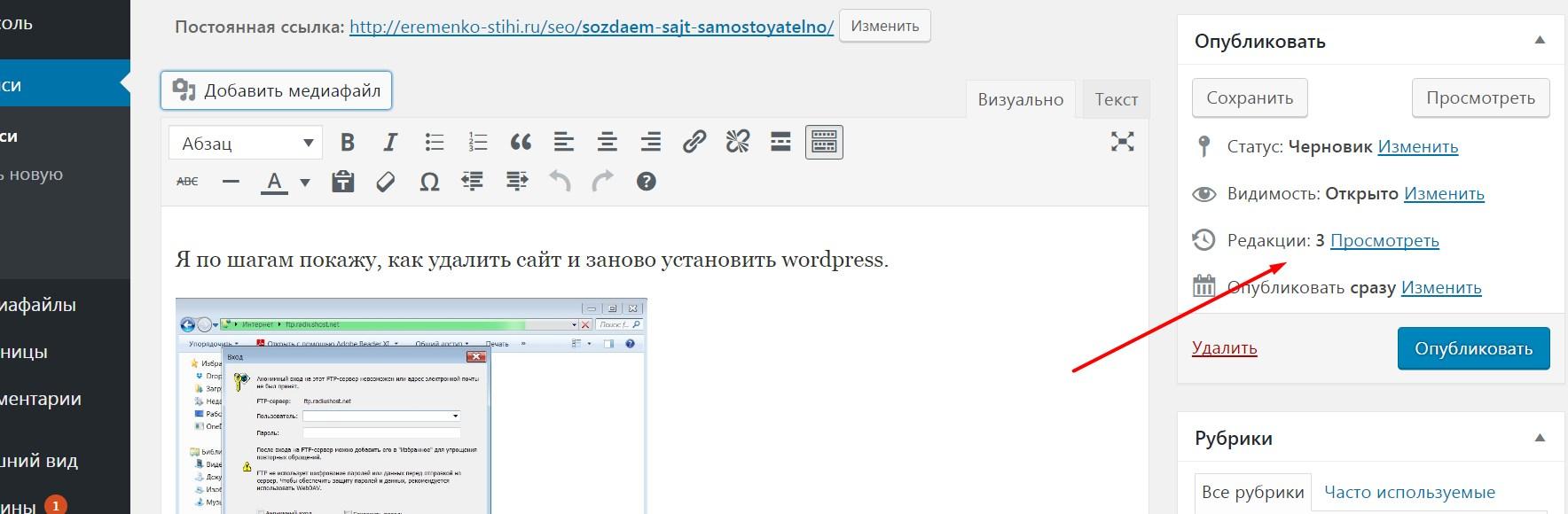 55 Мне не нравится, что при каждом сохранении в WordPress создаются копии. Сейчас мы это исправим