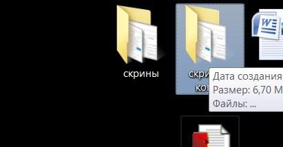74 Создала копию папки скрины. В ней я буду хранить картинки с хорошими названиями, как он считает.