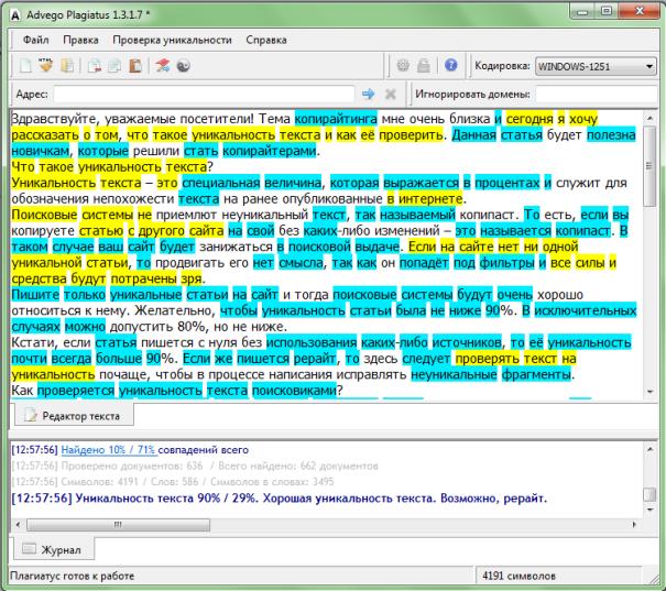 Advego нашел только 5% копипаста и еще около 25% - легкого рерайта при проверке уникальности текста
