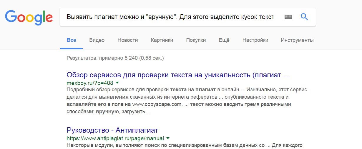 Гугл не нашел 100% копии нашего текста в интернете