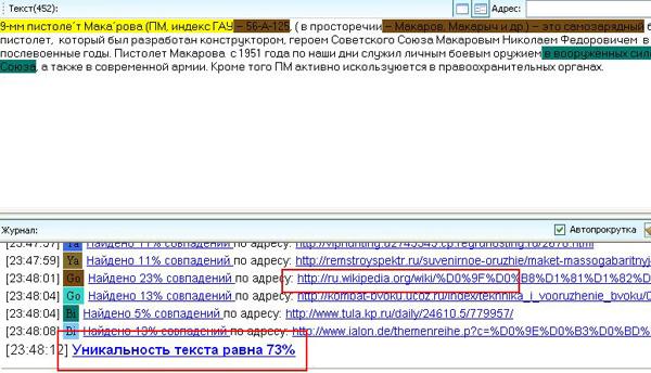 Программа проверки уникальности текста Etxt выявила 12% поверхностного рерайта