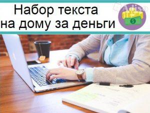 Набор текста в интернете за деньги