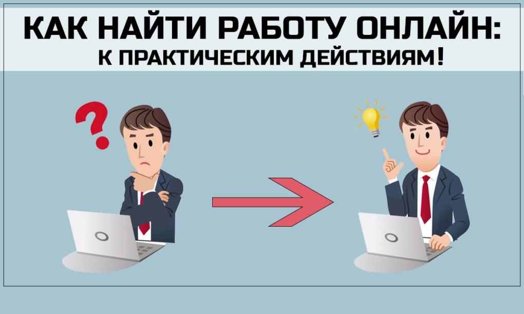 Какие есть профессии в интернете на которых можно заработать
