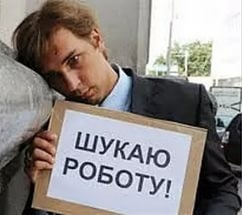 Вакансии украинские - деньги Украине
