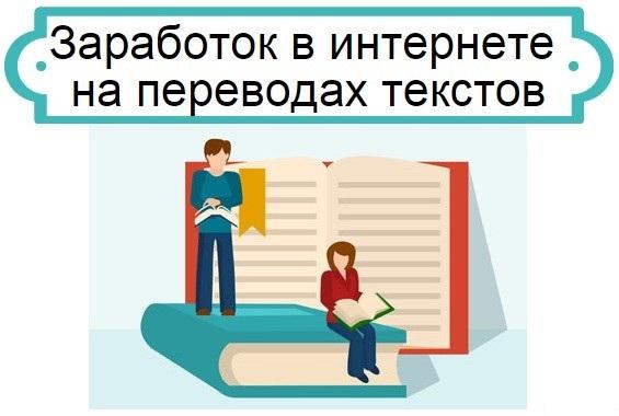 заработок на переводах - копирайтеры