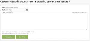 SEO анализ онлайн текста - сервис Адвего