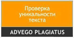 advego plagiatus - уникальность
