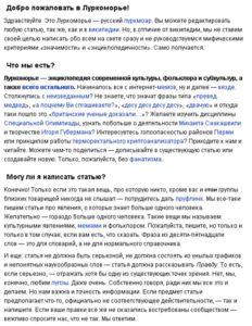 Пример статьи на главной странице веб-ресурса