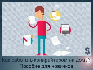 Как работать копирайтером