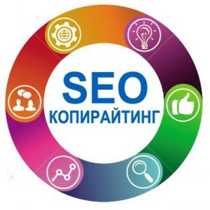 SEO-копирайтинг