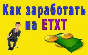 Etxt - как работать