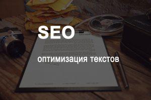 SEO-оптимизация текста