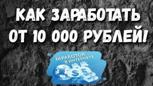 Сколько рублей в месяц получают в интернет